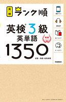 ランク順英検3級英単語1350