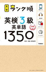 ランク順英検3級英単語1350 (英検ランク順) [ 学研プラス ]