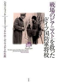 「戦場のピアニスト」を救ったドイツ国防軍将校 ヴィルム・ホーゼンフェルトの生涯 [ ヘルマン・フィンケ ]