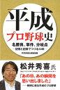 平成プロ野球史 名勝負、事件、分岐点ー記憶と記録でつづる30年ー [ 共同通信社運動部 ]