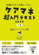 ケアマネ超入門テキスト 2020(下巻 福祉サービス分野)