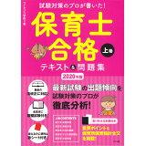 保育士合格テキスト&問題集(上巻 2020年版)