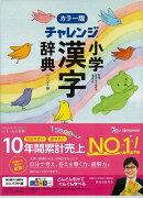 【バーゲン本】カラー版 小学漢字辞典 コンパクト版 チャレンジ