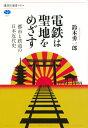 電鉄は聖地をめざす 都市と鉄道の日本近代史 (講談社選書メチエ) [ 鈴木 勇一郎 ]