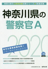 神奈川県の警察官A(2020年度版) (神奈川県の公務員試験対策シリーズ) [ 公務員試験研究会(協同出版) ]