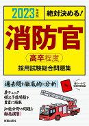2023年度版 絶対決める! 消防官〈高卒程度〉採用試験 総合問題集