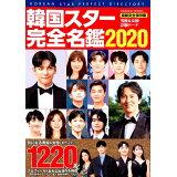 韓国スター完全名鑑(2020) 1220名掲載 (COSMIC MOOK)