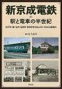 新京成電鉄駅と電車の半世紀 [ 白土貞夫 ]