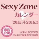 SexyZoneカレンダー(2015/4-2016/3)