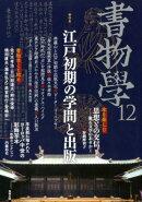 書物学 第12巻 江戸初期の学問と出版