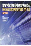 診療放射線技師国家試験対策全科第12版