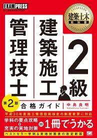 建築土木教科書 2級建築施工管理技士 合格ガイド 第2版 (EXAMPRESS) [ 中島 良明 ]