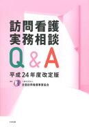 訪問看護実務相談Q&A平成24年度改定