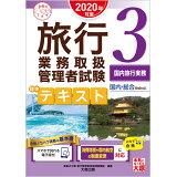 旅行業務取扱管理者試験標準テキスト(3 2020年対策) 国内旅行実務 (合格のミカタシリーズ)