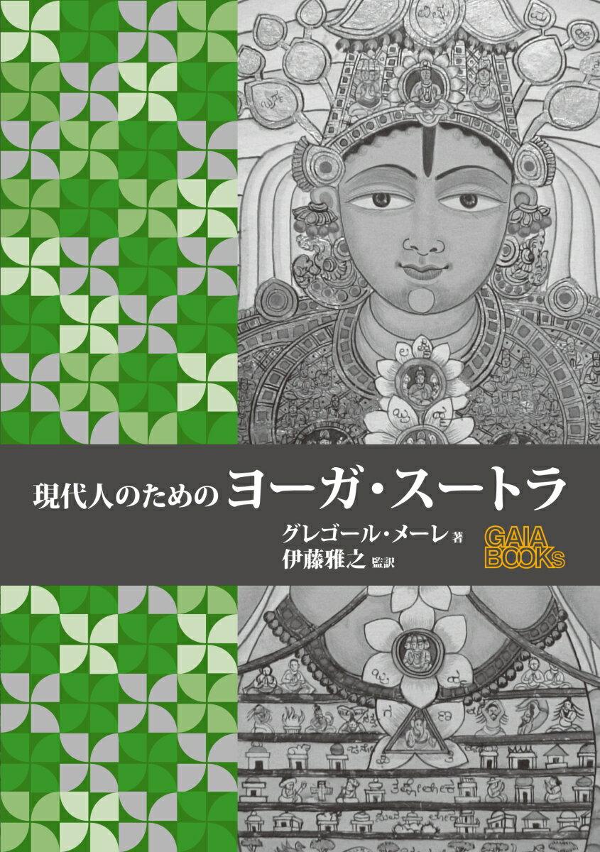 現代人のためのヨーガ・スートラ [ グレゴール・メーレ ]