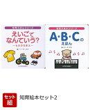 【バーゲン本】知育絵本セット2