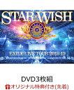 【楽天ブックス限定 オリジナル配送BOX】【楽天ブックス限定先着特典】EXILE LIVE TOUR 2018-2019 STAR OF WISH(DVD3…