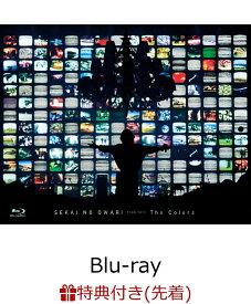 【先着特典】The Colors(B5クリアファイル付き)【Blu-ray】 [ SEKAI NO OWARI ]