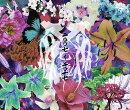 二〇〇七〜二〇一七 (通常盤B 2CD+DVD)