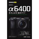 SONY α6400基本&応用撮影ガイド (今すぐ使えるかんたんmini)