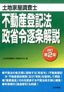 不動産登記法・政省令逐条解説改訂第2版
