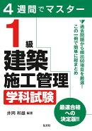 【予約】4週間でマスター 1級建築施工管理 学科試験