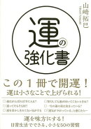 【バーゲン本】運の強化書