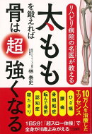 【バーゲン本】太ももを鍛えれば骨は超強くなるーリハビリ病院の名医が教える