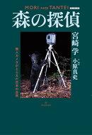 【新装版】森の探偵