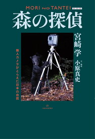 【新装版】森の探偵 無人カメラがとらえた日本の自然 [ 宮崎 学 ]