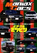Maniax Cars(Vol.02)