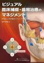 ビジュアル 臨床補綴・歯周治療のマネジメント 「咬合」と「天然歯のパフォーマンス」の調和 [ 田中秀樹 ]