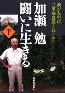 加瀬勉闘いに生きる(下)