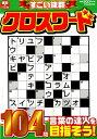 すごい抜群クロスワード (EIWA MOOK 英和のパズル)