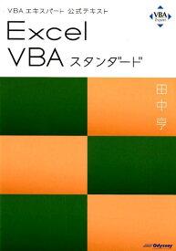 Excel VBAスタンダード VBAエキスパート公式テキスト [ 田中亨 ]