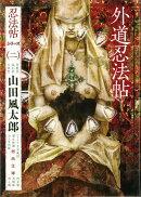 【バーゲン本】外道忍法帖 忍法帖シリーズ2-河出文庫