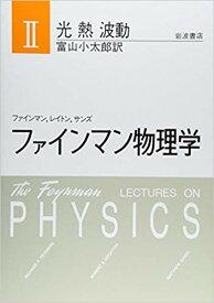 ファインマン物理学(2)新装版 光 熱 波動 [ リチャード・フィリップス・ファインマン ]