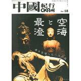 中國紀行(Vol.18) 空海と最澄 唐を目指した二人の道 (主婦の友ヒットシリーズ)
