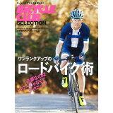 ワンランクアップのロードバイク術 (エイムック BiCYCLE CLUB SELECTION)