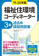 19-20年版 福祉住環境コーディネーター®3級過去&模擬問題集
