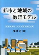 都市と地域の数理モデル