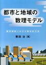 都市と地域の数理モデル 都市解析における数学的方法 [ 栗田治 ]