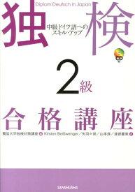独検2級合格講座(CD付) 中級ドイツ語へのスキル・アップ [ 獨協大学独検対策講座 ]