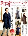 和布ソーイング(vol.11) 暮らしを彩る和布の服とこものを手作りで・・・ (レディブティックシリーズ)