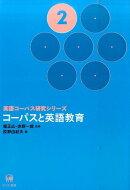 英語コーパス研究シリーズ(第2巻)