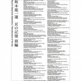 坂本龍一 選 耳の記憶 前編 Ryuichi Sakamoto Selections / Recollections of the Ear [ (V.A.) ]