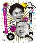 ダウンタウンのガキの使いやあらへんで!! 〜ブルーレイシリーズ3〜 松本チーム絶対笑ってはいけない温泉旅館の旅!【…