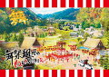 【予約】舞祭組村のわっと!驚く!第1笑(初回盤)