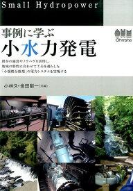 事例に学ぶ小水力発電 [ 小林久 ]