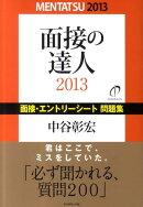 面接の達人(2013 面接・エントリーシー)